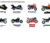 Фотография в Авторынок Мотозапчасти В нашем магазине мотозапчастей вы сможете в Феодосия 1