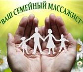 Фотография в Красота и здоровье Массаж Много лет работал врачом-массажистом в Федерации в Москве 2000