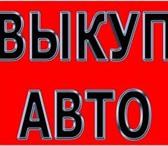 Фото в Авторынок Аварийные авто Если Вам нужно продать свой авто-ль, подержанный, в Москве 0
