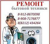 Изображение в Электроника и техника Стиральные машины Производим выезд на дом, диагностику и ремонтавтоматических в Сыктывкаре 550