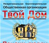 """Foto в Работа Разное Организация МБОО """" ТВОЙ ДОМ"""" помогает людям в Ставрополе 300"""
