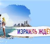 Изображение в Отдых и путешествия Туры, путевки ❤Израиль из Екатеринбурга!✈✈✈Вылет - 30.11 в Омске 39600