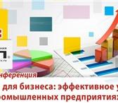 Фотография в Компьютеры Программное обеспечение Место проведения конференции: ул. Хохрякова в Екатеринбурге 0