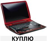 Foto в Компьютеры Ноутбуки Куплю ноутбук, нетбук, компьютер, можно неисправный. в Красноярске 100000