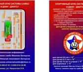 Изображение в Спорт Спортивные клубы, федерации Проводится набор в спортивный клуб системы в Иваново 1500