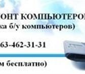 Foto в Компьютеры Компьютеры и серверы Покупка и продажа компьютеров  Помощь в покупке в Челябинске 0