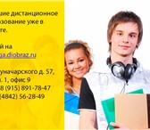 Фото в Образование Вузы, институты, университеты Лучшее дистанционное среднее и высшее образование в Калуге 14000