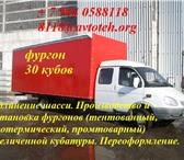 Фотография в Авторынок Автосервис, ремонт Российское предприятие по переоборудованию в Нижнем Новгороде 25000