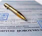 Изображение в Авторынок Страхование осаго и каско Выезд агента в любое время, СКИДКИ% , доставим в Москве 300