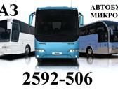 Фото в Авторынок Авто на заказ Мы организовываем качественные пассажирские в Красноярске 550