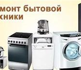 Изображение в Электроника и техника Ремонт и обслуживание техники Компания «Абсолют Сервис»Наша компания предоставляется в Омске 0