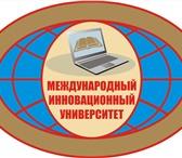 Foto в Образование Вузы, институты, университеты Аспирантура, магистратура, специалитет, бакалавриат, в Москве 27000