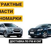 Фотография в Авторынок Автозапчасти Контрактные запчасти на иномарки, ДВС, АКПП, в Москве 1