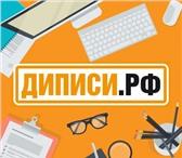 Фото в Работа Работа на дому ДИПИСИ.РФ — крупная федеральная компания в Москве 25000