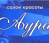 Изображение в Красота и здоровье Косметические услуги Для Вас услуги профессиональных парикмахеров, в Москве 500