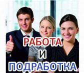 Изображение в Работа Вакансии Обязанности: поездки в налоговую, к нотариусу, в Москве 45000