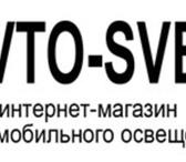 Фотография в Авторынок Лампы ксеноновые В магазине Avtosvet представлены 650 марок в Москве 0