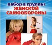 Фотография в Спорт Спортивные школы и секции Клуб самообороны приглашает девушек на тренировки! в Челябинске 0