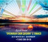 Foto в Образование Курсы, тренинги, семинары Дизайн человека — это новая информация для в Москве 17000