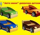 Фотография в Для детей Детская мебель Авто мини диванчик детский изготовлен из в Москве 0