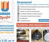 Фотография в Авторынок Прочая автохимия Безопасная замена нефрасам, бензину, керосину, в Санкт-Петербурге 0