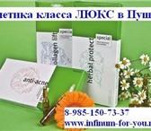 Foto в Красота и здоровье Косметика Гипоаллергенный крем Инфинум — это высокоэффективное в Санкт-Петербурге 300
