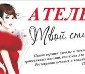 Фотография в Одежда и обувь Пошив, ремонт одежды Швейное ателье «Твой стиль» в Самаре создает в Самаре 100