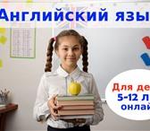 Изображение в Образование Курсы, тренинги, семинары Открыт набор детей 5-12 лет на онлайн-занятия в Москве 250