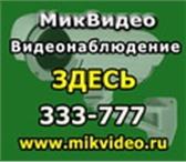 Foto в Электроника и техника Видеокамеры Компания МикВидео предоставляет полный спектр в Тамбове 0