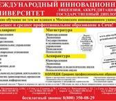 Фото в Образование Вузы, институты, университеты международный инновационный университет в Москве 60