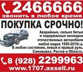Фотография в Авторынок Аварийные авто Срочная покупка аварийных, сильнобитых, целых, в Ростове-на-Дону 0