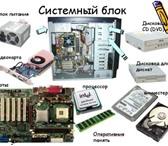 Фотография в Компьютеры Компьютеры и серверы ПРИМУ В ДАР КОМПЬЮТЕР в Омске 0