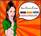 Изображение в Авторынок Транспорт, грузоперевозки Услуги ГрузоперевозкИ — ПереездЫ — ГрузчикИ в Екатеринбурге 300