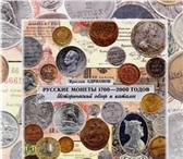 Фотография в Хобби и увлечения Книги 1. Уздеников В.В., Каталог Монеты России в Москве 0