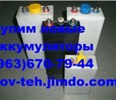 Фото в Авторынок Автозапчасти Купим в Саратове аккумуляторы никель кадмиевые в Саратове 1