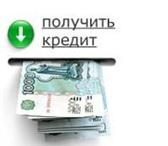 Foto в Недвижимость Ипотека и кредиты Помогу взять любой кредит: ипотека,  авто, в Екатеринбурге 2000