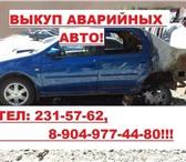Изображение в Авторынок Аварийные авто Выкупаем автомобили импортного и отечественного в Челябинске 0