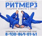 Изображение в Хобби и увлечения Разное Студия современного танца: Ритмерз (RhythmerZ)Приглашает в Орле 800