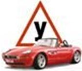 Изображение в Авторынок Автошколы Обучение вождению на автомобиле Hyundai Accent в Ростове-на-Дону 0