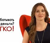 Foto в Работа Вакансии Предлагаю хорошо оплачиваемую удалённую работу в Москве 30000