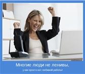 Фото в Работа Работа на дому Обязанности:- обработка заявок от клиентов в Москве 30000