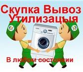 Фотография в Электроника и техника Стиральные машины Скупка,вывоз,утилизация стиральных машин в Уфе 9999
