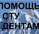 Фото в Образование Репетиторы Опытный преподаватель поможет студентам по в Новосибирске 0