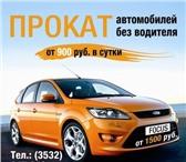 Фотография в Авторынок Аренда и прокат авто Прокат аренда легковых автомобилей без водителя в Оренбурге 900