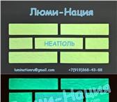 Фотография в Строительство и ремонт Отделочные материалы Производство и продажа светящегося в темноте в Екатеринбурге 2500