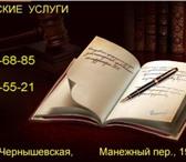 Фото в В контакте Поиск партнеров по бизнесу Специалисты Юридической Коллегии окажут юридические в Санкт-Петербурге 1000
