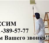 Фото в Строительство и ремонт Ремонт, отделка Отличное качество выполнения услуг по ПРИЕМЛЕМЫМ в Пскове 1