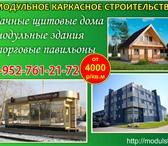 Фотография в Строительство и ремонт Строительство домов Модульные здания различного назначения в в Нижнем Новгороде 0