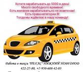 Изображение в Работа Вакансии Приглашаем к сотрудничеству водителей категории в Нижнем Новгороде 0