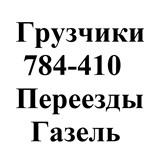 Фотография в Авторынок Транспорт, грузоперевозки Срочно нужно перевезти вещи? тогда мы готовы в Москве 200